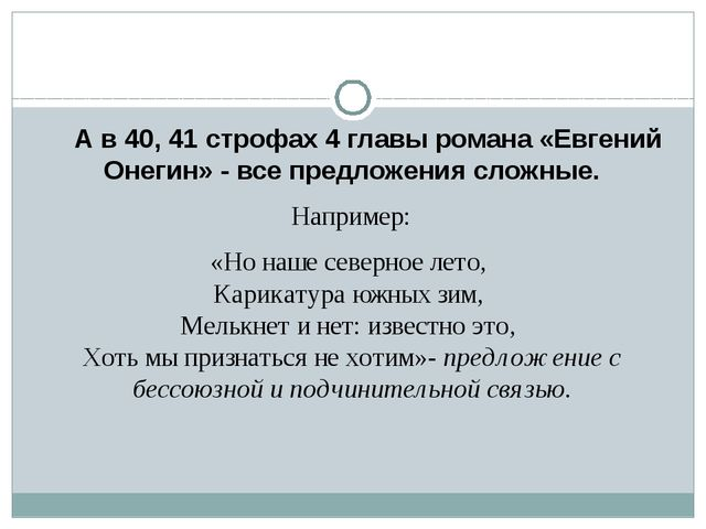 А в 40, 41 строфах 4 главы романа «Евгений Онегин» - все предложения сложные...