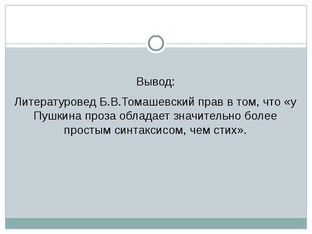 Вывод: Литературовед Б.В.Томашевский прав в том, что «у Пушкина проза облада...