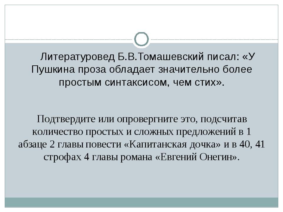Литературовед Б.В.Томашевский писал: «У Пушкина проза обладает значительно б...