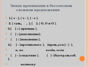 Знаки препинания в бессоюзном сложном предложении 1.[ = - ], [ = - ], [ - =