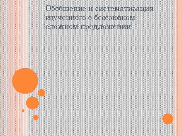 Обобщение и систематизация изученного о бессоюзном сложном предложении