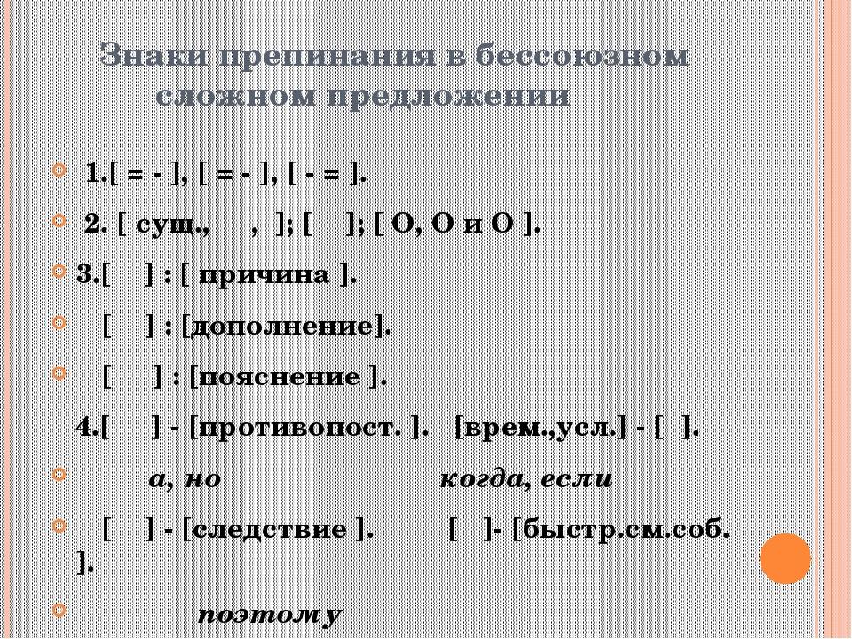 Знаки препинания в бессоюзном сложном предложении 1.[ = - ], [ = - ], [ - =...