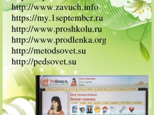 Участие в сетевых педагогических сообществах http://nayrok.ru http://www.zavu