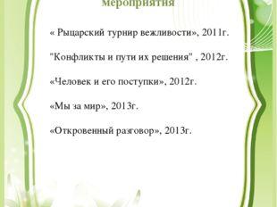 """Открытые внеклассные мероприятия « Рыцарский турнир вежливости», 2011г. """"Конф"""