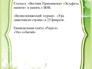 Публикации Статья в «Вестник Приманычья» «Эстафета памяти» в память о ВОВ. «В