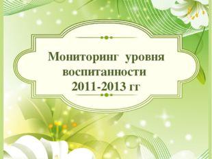Мониторинг уровня воспитанности 2011-2013 гг