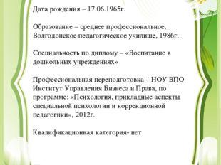 Дата рождения – 17.06.1965г. Образование – среднее профессиональное, Волгодон