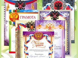 Воспитанники награждены грамотами, за активное участие в жизни школы, города,