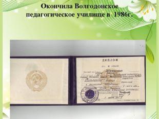 Окончила Волгодонское педагогическое училище в 1986г.