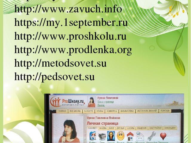 Участие в сетевых педагогических сообществах http://nayrok.ru http://www.zavu...