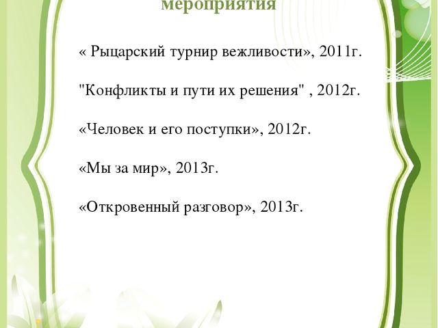 """Открытые внеклассные мероприятия « Рыцарский турнир вежливости», 2011г. """"Конф..."""