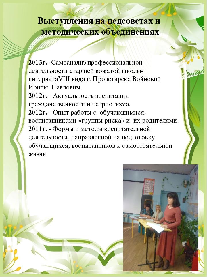 Выступления на педсоветах и методических объединениях 2013г.- Самоанализ проф...
