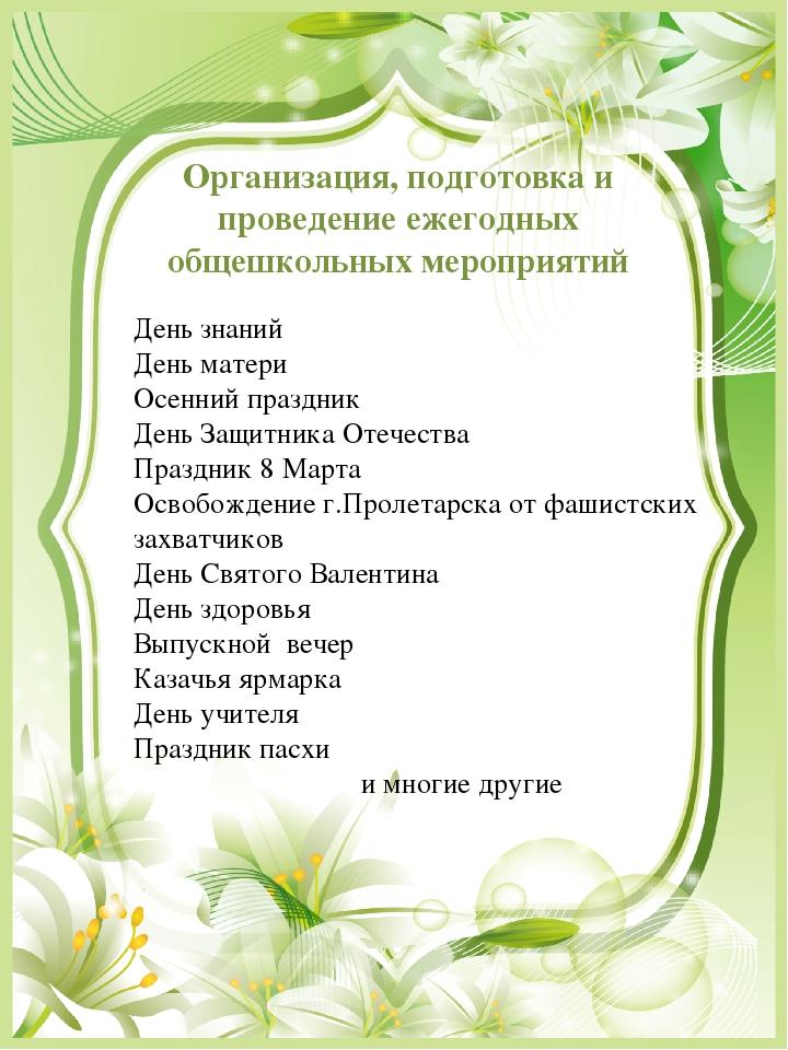 Организация, подготовка и проведение ежегодных общешкольных мероприятий День...