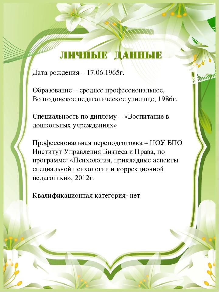 Дата рождения – 17.06.1965г. Образование – среднее профессиональное, Волгодон...