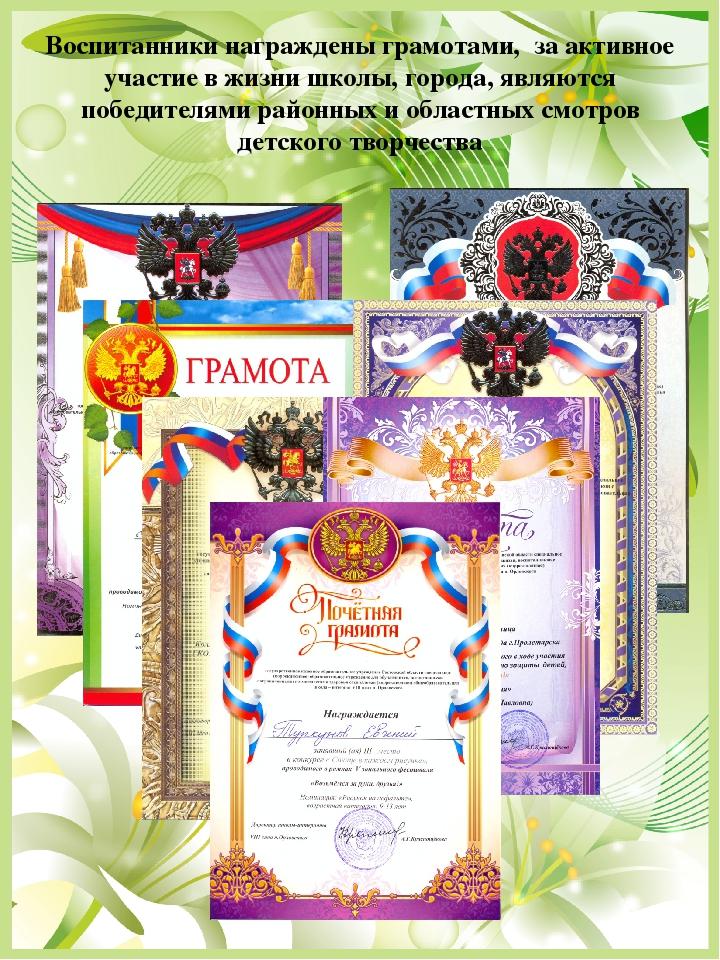 Воспитанники награждены грамотами, за активное участие в жизни школы, города,...
