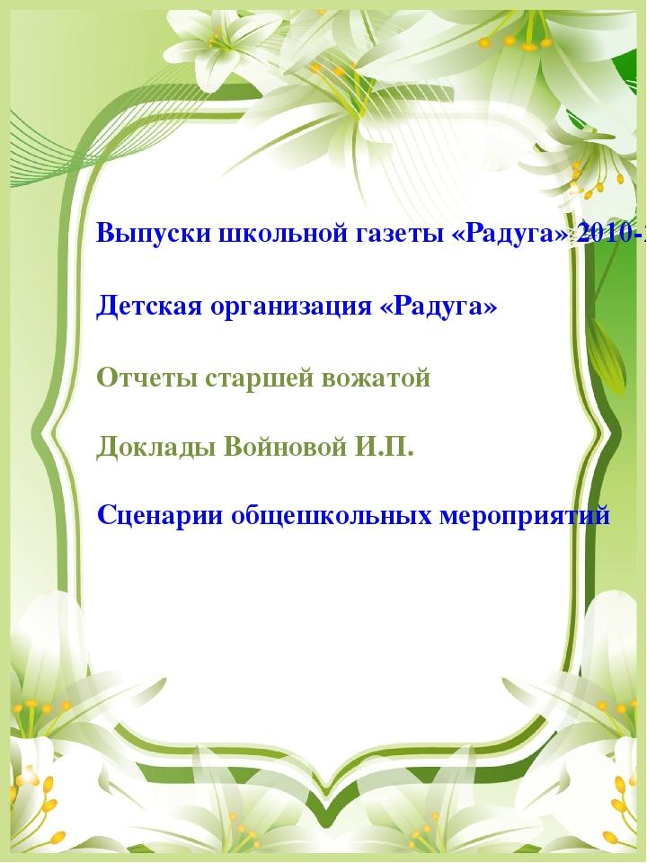 Выпуски школьной газеты «Радуга» 2010-2013гг. Детская организация «Радуга» От...