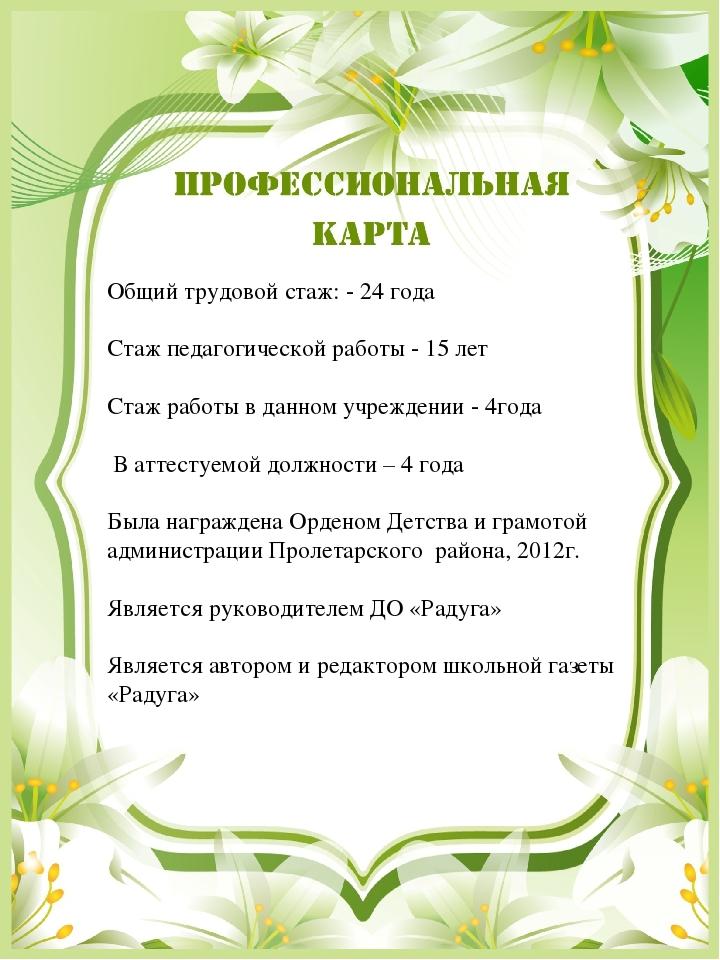 Общий трудовой стаж: - 24 года Стаж педагогической работы - 15 лет Стаж работ...