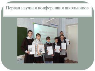 Первая научная конференция школьников