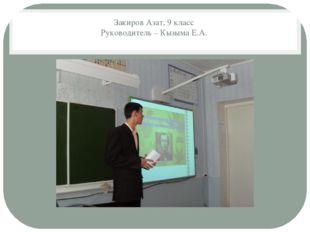 Закиров Азат, 9 класс Руководитель – Кызыма Е.А.