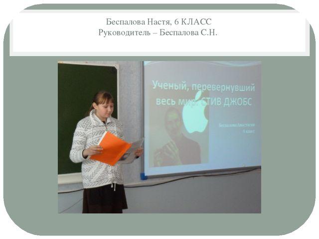 Беспалова Настя, 6 КЛАСС Руководитель – Беспалова С.Н.