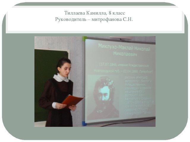 Тиллаева Камилла, 8 класс Руководитель – митрофанова С.Н.
