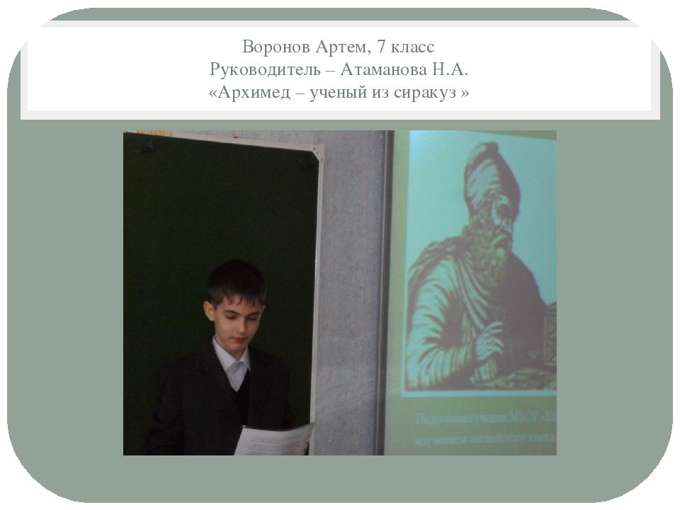 Воронов Артем, 7 класс Руководитель – Атаманова Н.А. «Архимед – ученый из сир...