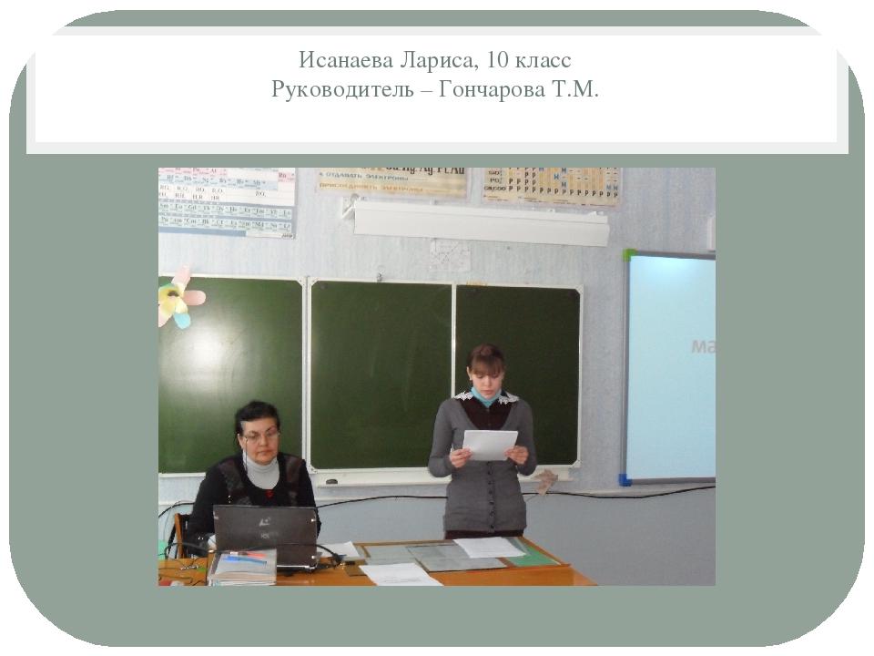 Исанаева Лариса, 10 класс Руководитель – Гончарова Т.М.