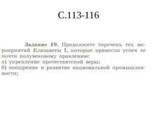 С.113-116