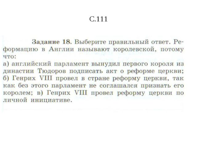 С.111