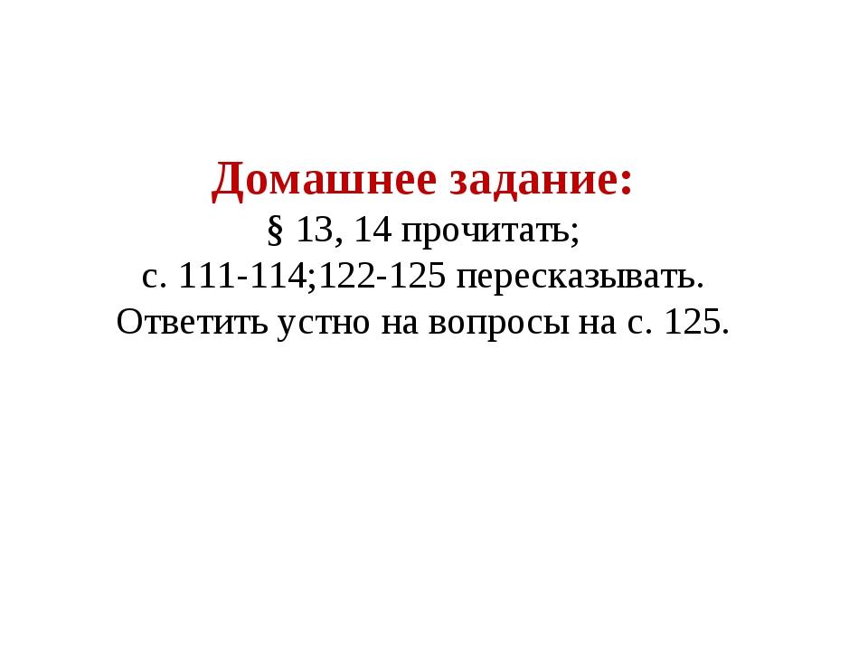 Домашнее задание: § 13, 14 прочитать; с. 111-114;122-125 пересказывать. Ответ...