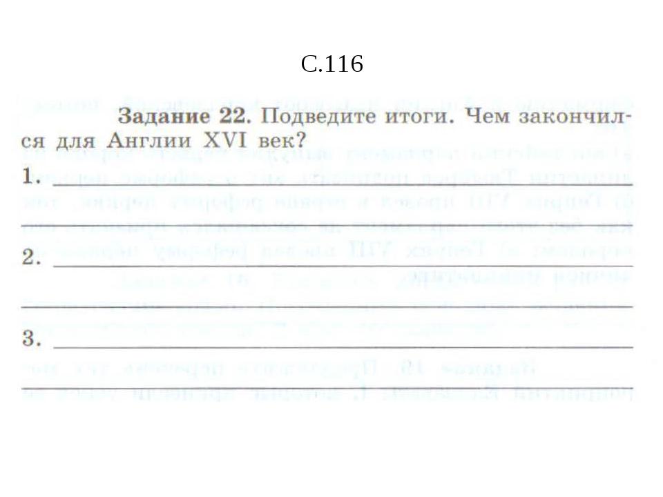 С.116