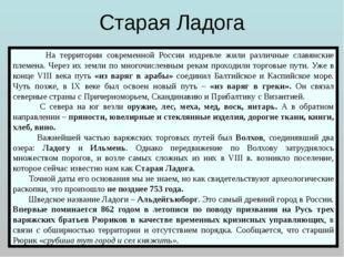 Старая Ладога На территории современной России издревле жили различные славя