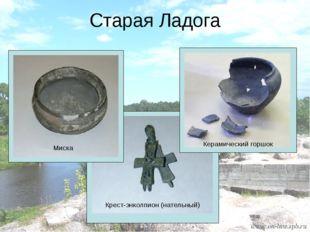 Старая Ладога Миска Крест-энколпион (нательный) Керамический горшок