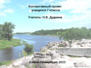 Коллективный проект учащихся 7 класса Учитель: Н.В. Дудкина Санкт-Петербург,