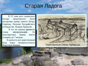 Старая Ладога В XV веке рост ладожского посада продолжался: были построены х