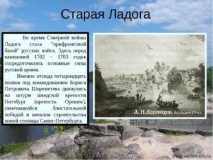 """Старая Ладога Во время Северной войны Ладога стала """"прифронтовой базой"""" русс"""