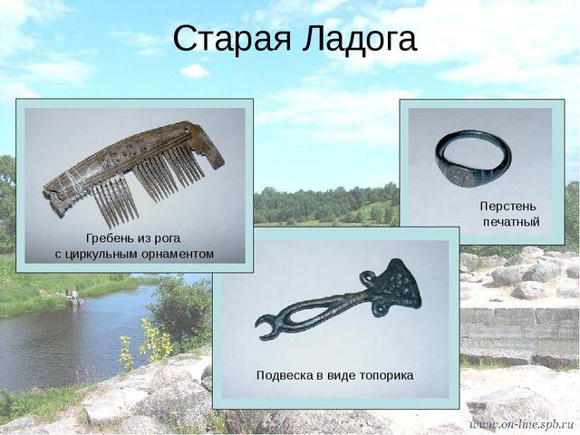 Старая Ладога Гребень из рога с циркульным орнаментом Подвеска в виде топорик...