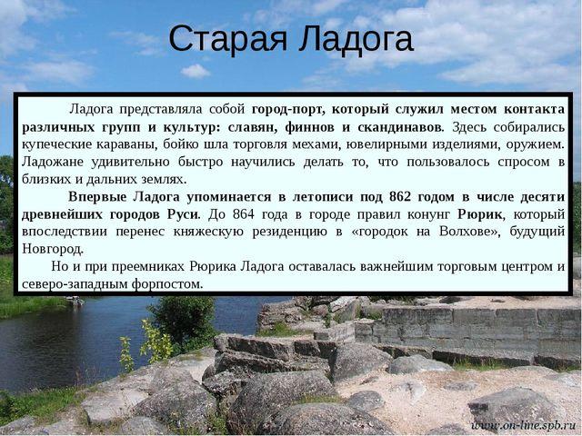 Старая Ладога Ладога представляла собой город-порт, который служил местом ко...