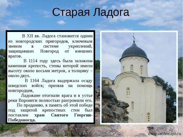 Старая Ладога В XII вв. Ладога становится одним из новгородских пригородов,...