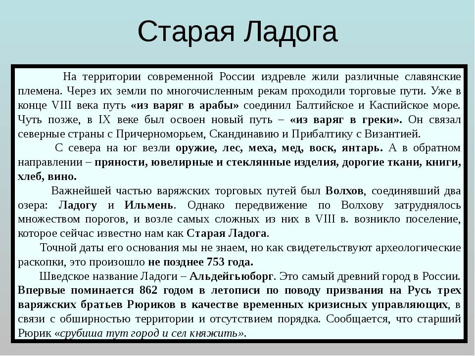 Старая Ладога На территории современной России издревле жили различные славя...