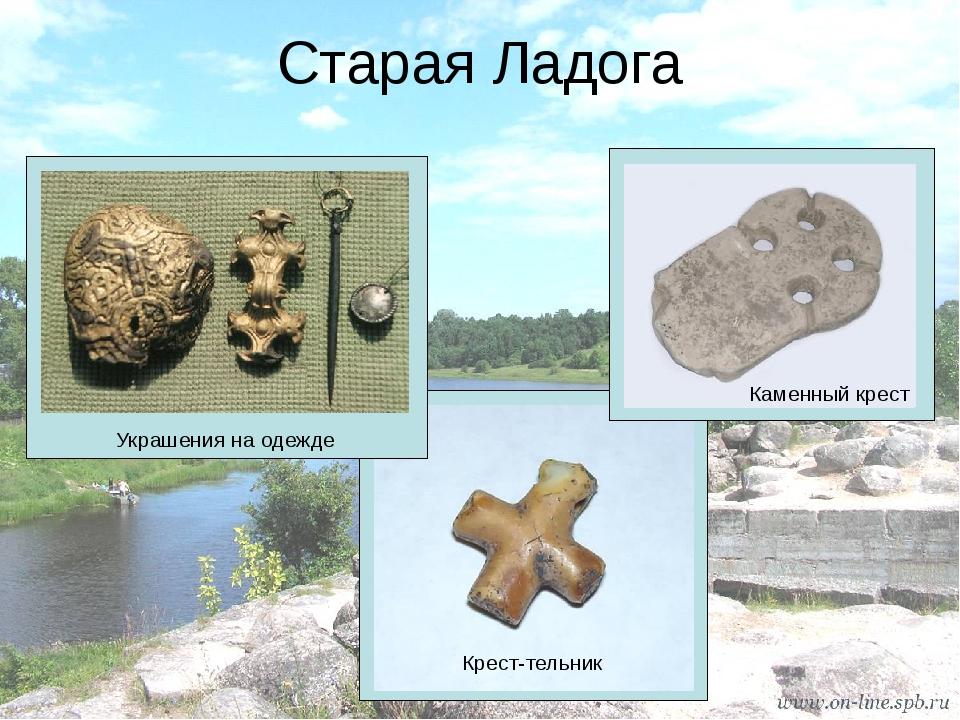 Старая Ладога Украшения на одежде Крест-тельник Каменный крест