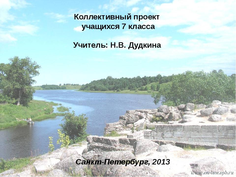 Коллективный проект учащихся 7 класса Учитель: Н.В. Дудкина Санкт-Петербург,...