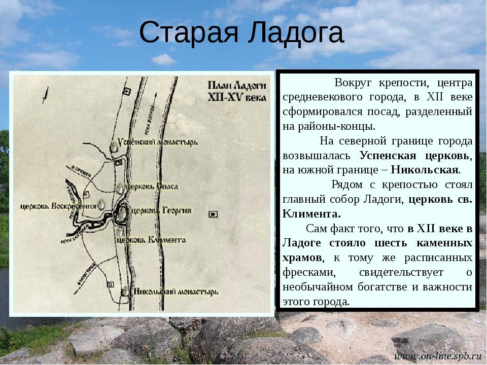 Старая Ладога Вокруг крепости, центра средневекового города, в XII веке сфор...