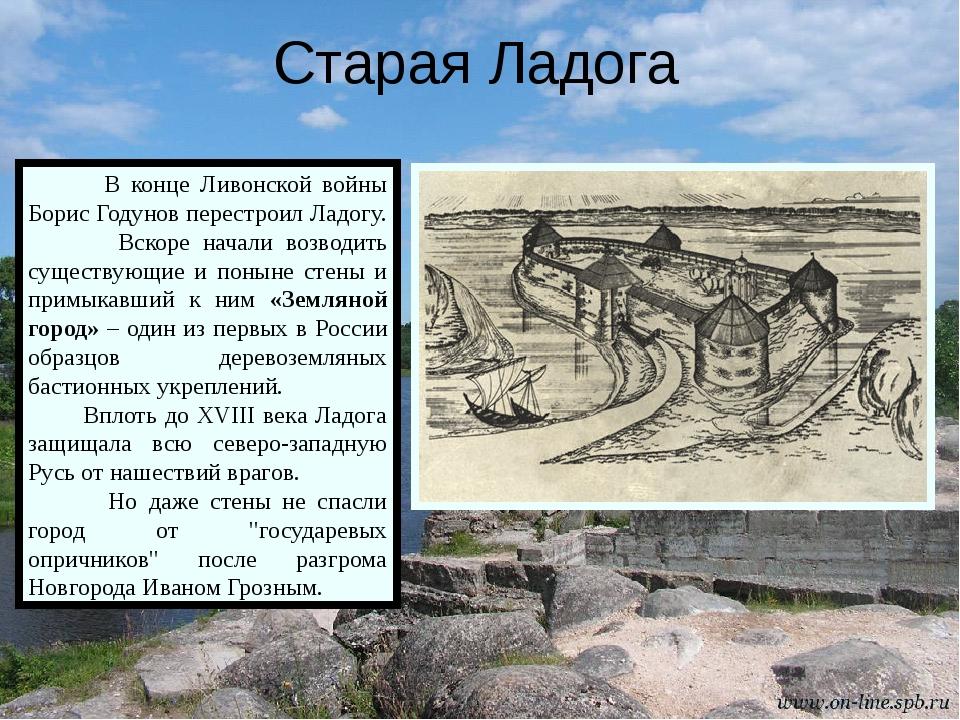 Старая Ладога В конце Ливонской войны Борис Годунов перестроил Ладогу. Вскор...