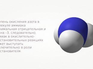 Степень окисления азота в молекуле аммиака минимальная отрицательная и равна