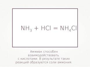 Аммиак способен взаимодействовать с кислотами. В результате таких реакций обр