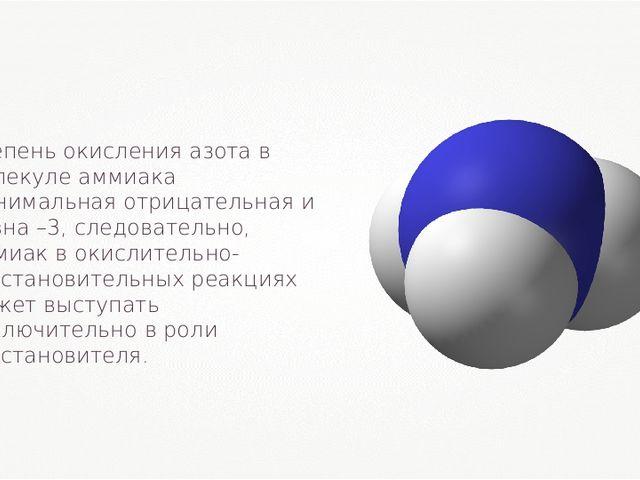 Степень окисления азота в молекуле аммиака минимальная отрицательная и равна...