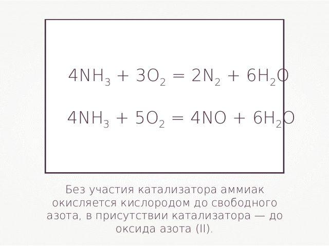 Без участия катализатора аммиак окисляется кислородом до свободного азота, в...