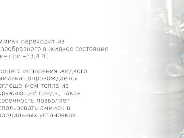Аммиак переходит из газообразного в жидкое состояние уже при –33,4 оС. Процес...