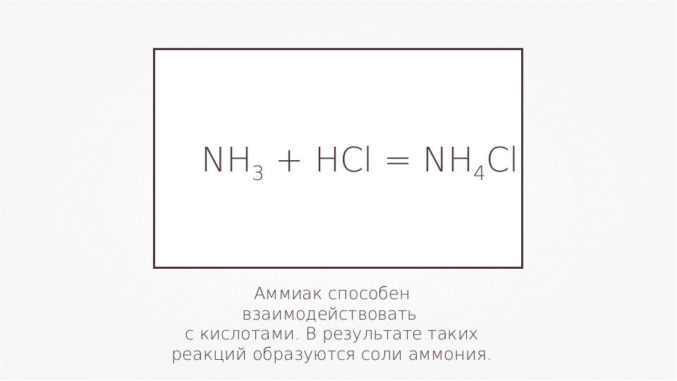 Аммиак способен взаимодействовать с кислотами. В результате таких реакций обр...